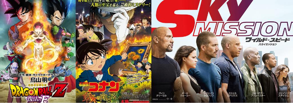 Japan Box Office Ranking (Week of April 18-19)