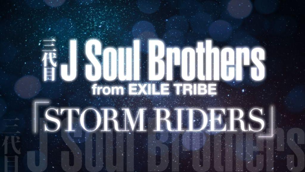 Sandaime J Soul Brothers reveals the MV for STORM RIDERS feat. SLASH