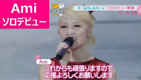 E-girls' Ami to make her solo debut this summer