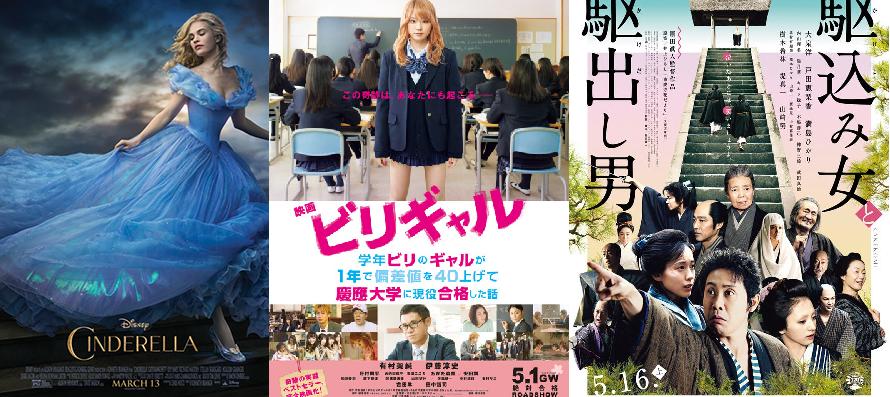 Japan Box Office Ranking (Week of May 16 – 17)