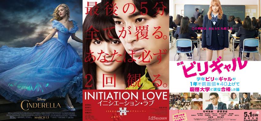 Japan Box Office Ranking (Week of May 23 – 24)