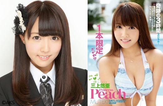 Ex-SKE48 member Kito Momona Set to Make Her Porn Debut
