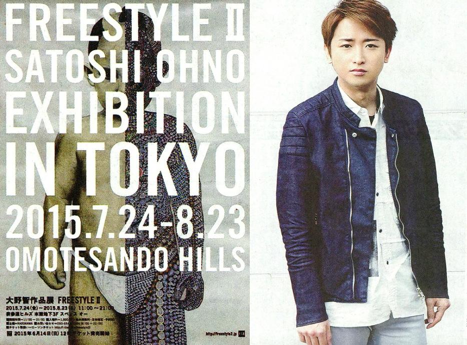 "Arashi's Ohno Satoshi to hold his second art exhibition ""FREESTYLE II"""