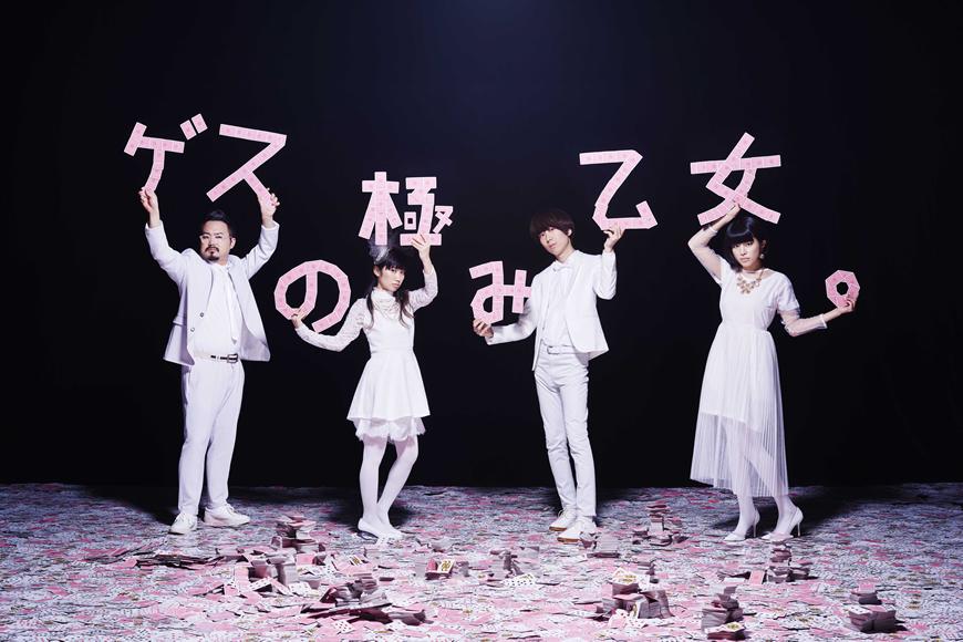 """Gesu no Kiwami Otome. reveal monochrome Music Video for """"Romance ga Ariamaru"""""""