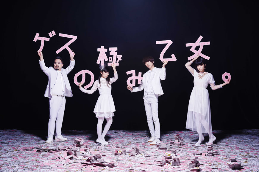 Gesu no Kiwami Otome. and indigo la End to Release New Singles on the Same Day