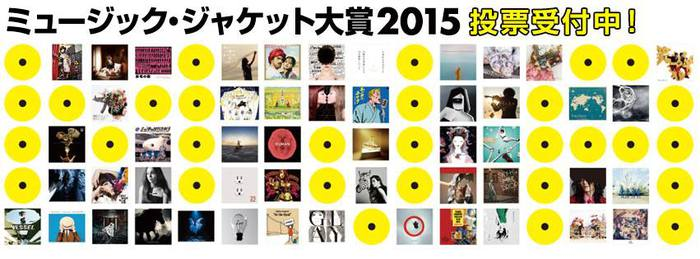 Winners of the Music Jacket Award 2015 Announced