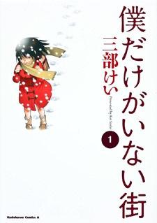 """Boku dake ga Inai Machi"" Winter 2016 Anime Adaption Announced"