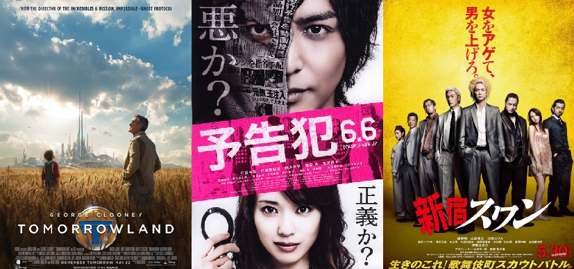 Japan Box Office Ranking (Week of June 6 – 7)