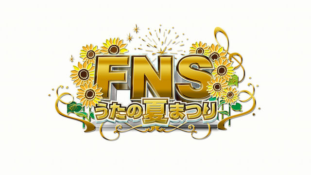 First Set of Performers Announced for FNS Uta no Natsu Matsuri