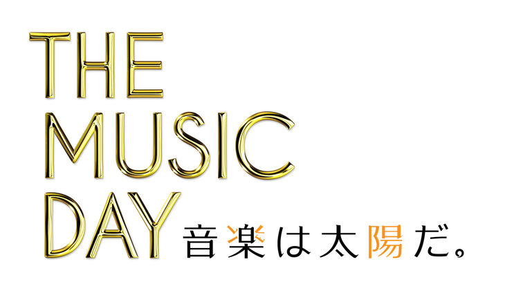 THE MUSIC DAY -Ongaku wa Taiyou da.- announces Preliminary Line-up for this Year's Show
