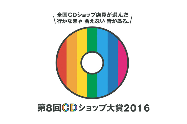 The 8th CD Shop Awards 2016 Announces Its Final Nominees