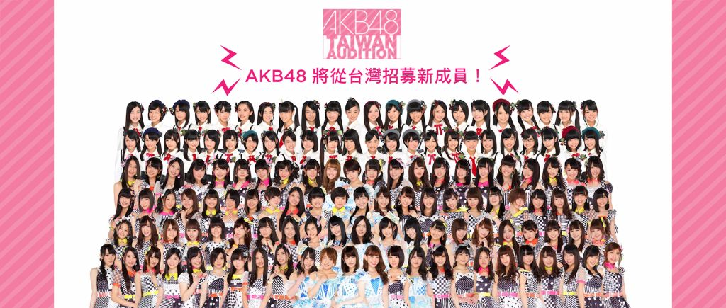 AKB48 Taiwan Audition: The end of the idol boom?
