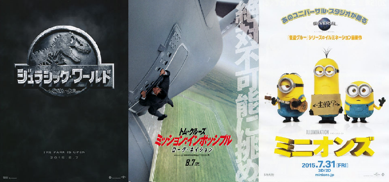 Japan Box Office Ranking (Week of Aug 15 – 16)