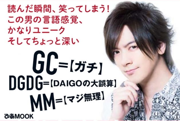"DAIGO to release a dictionary of his unique acronyms ""Dictionary of Daigo"""