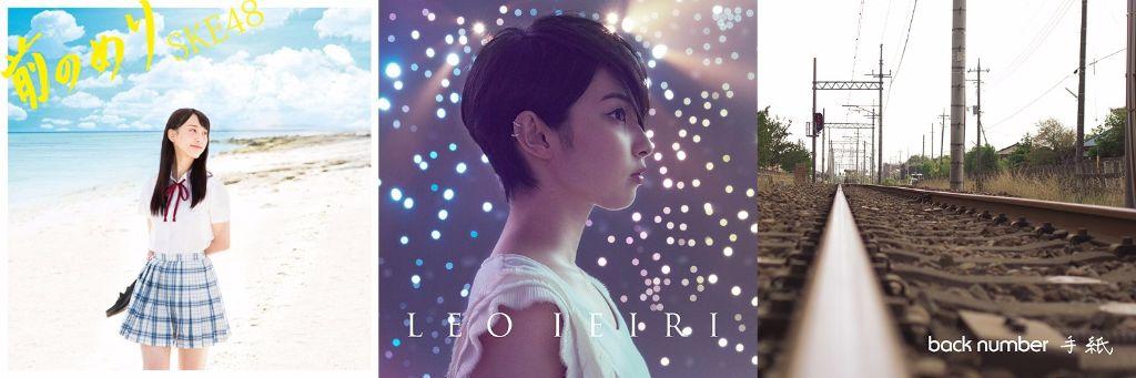 #1 Song Review: Week of 8/12 – 8/18 (SKE48 v. Leo Ieiri v. back number)