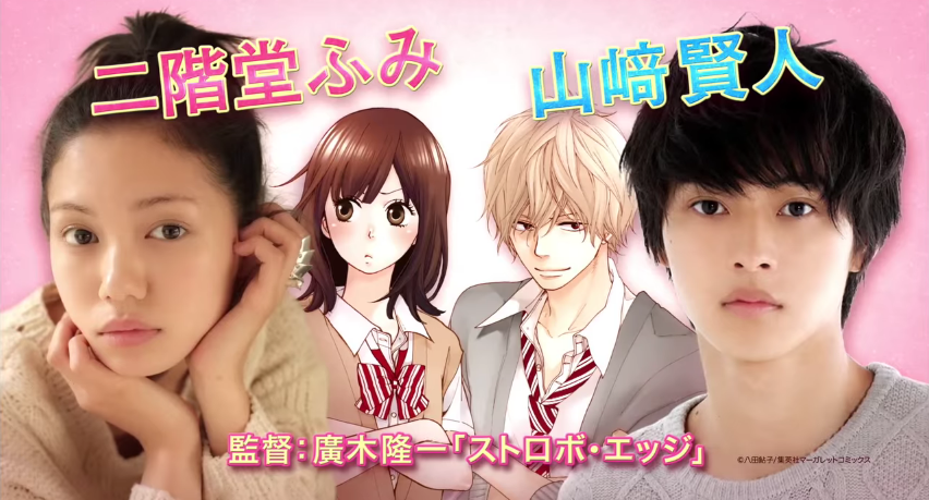 "Nikaido Fumi and Yamazaki Kento Cast in ""Wolf Girl & Black Prince"" Movie"