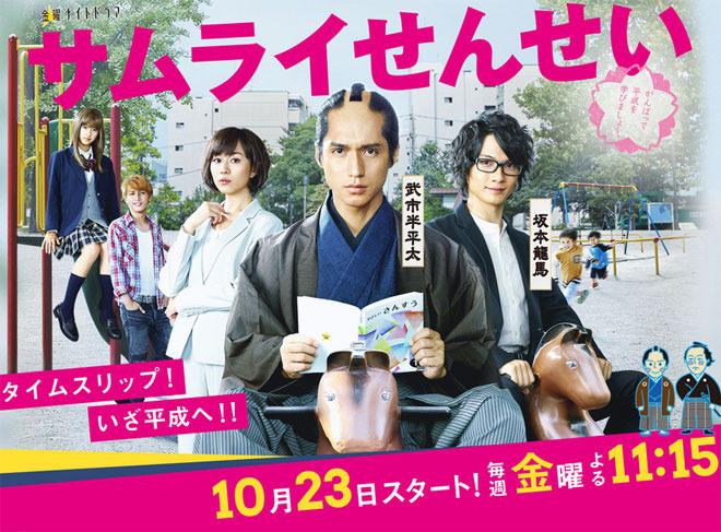 """Kamiki Ryunosuke joins Nishikido Ryo in new drama """"Samurai Sensei"""""""