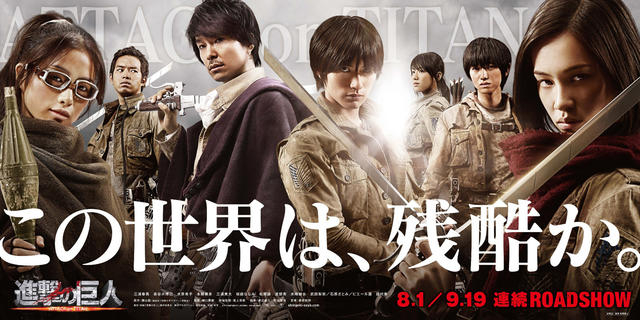 "Check out the trailer for ""Attack on Titan: END OF THE WORLD"" featuring SEKAI NO OWARI's ""SOS"""