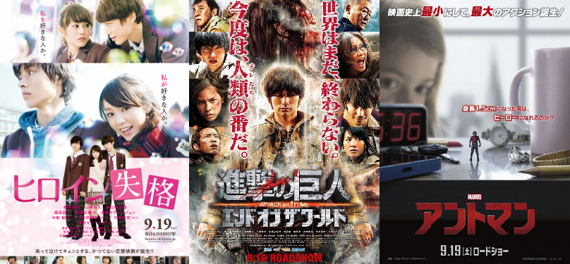 Japan Box Office Ranking (Week of Sep 26 -27)
