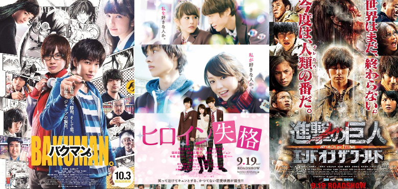 Japan Box Office Ranking (Week of Oct 3- 4)