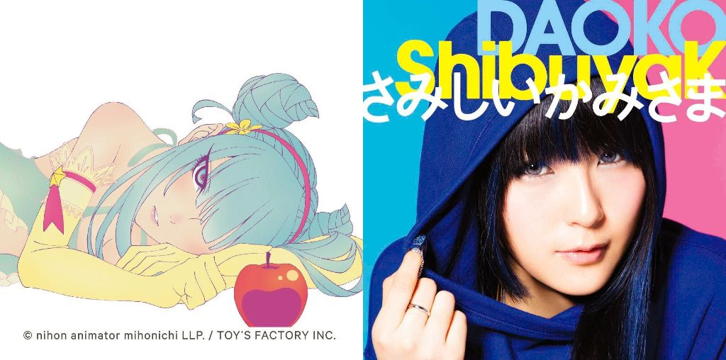 "Check out the PVs and details for DAOKO's first single ""ShibuyaK / Samishii Kamisama"""