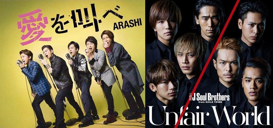 #1 Song Review: Week of 9/2 – 9/8 (Arashi v. Sandaime J Soul Brothers)