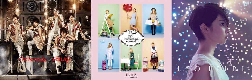 #1 Song Review: Week of 9/9 – 9/15 (SMAP v. Nishino Kana v. Leo Ieiri)