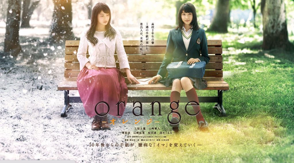 """Check out the trailer for """"orange"""""""