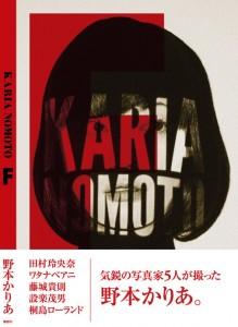 karianomoto_f_cover