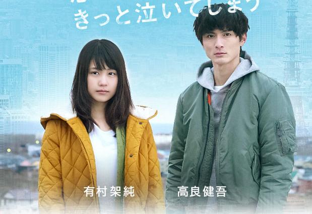 Arimura Kasumi and Kora Kengo co-star in FUJI TV's Winter Getsu9 drama