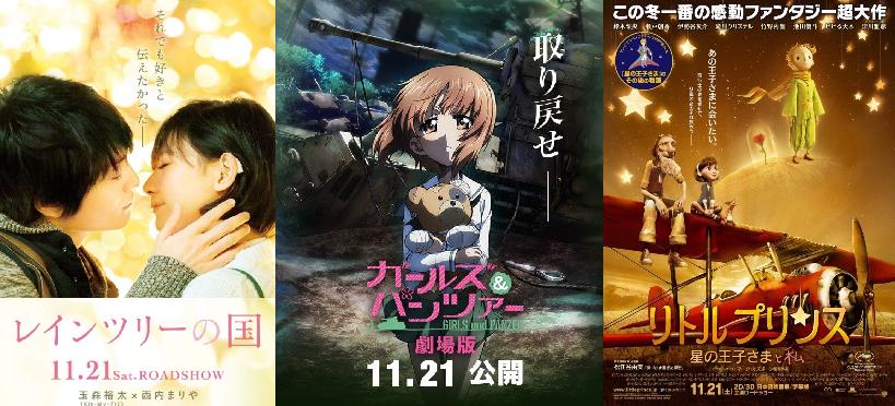 Japan Box Office Ranking (Week of Nov 21 -22)