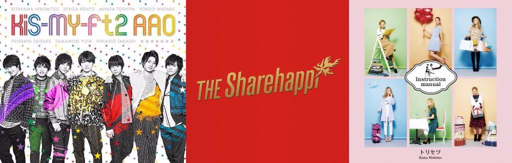 #1 Song Review: Week of 10/14 – 10/20 (Kis-My-Ft2 v. THE Sharehappi from Sandaime J Soul Brothers v. Nishino Kana)