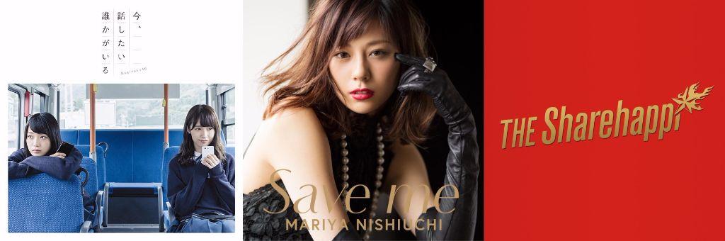 #1 Song Review: Week of 10/28 – 11/3 (Nogizaka46 v. Nishiuchi Mariya v. THE Sharehappi from Sandaime J Soul Brothers)