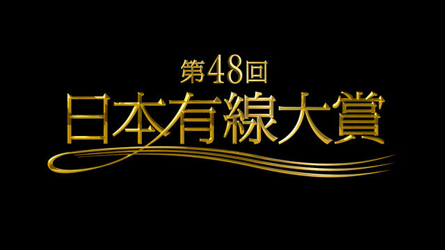 The 48th Japan Yusen Taisho Live Stream and Chat