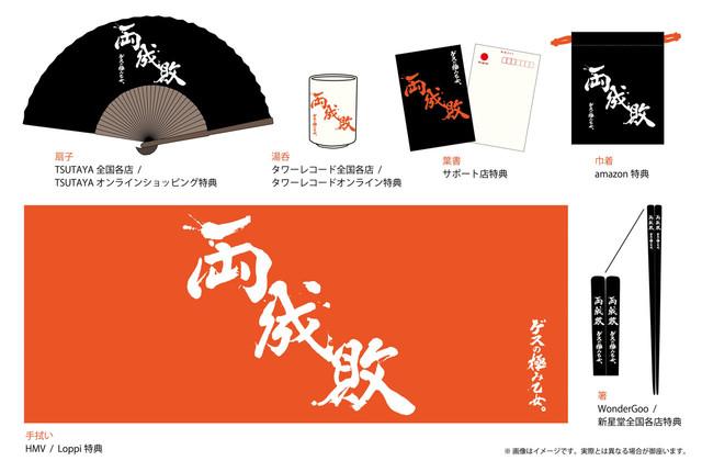 Ryoseibai-Goods