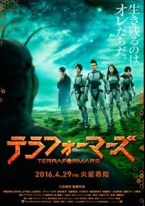 terraformars poster