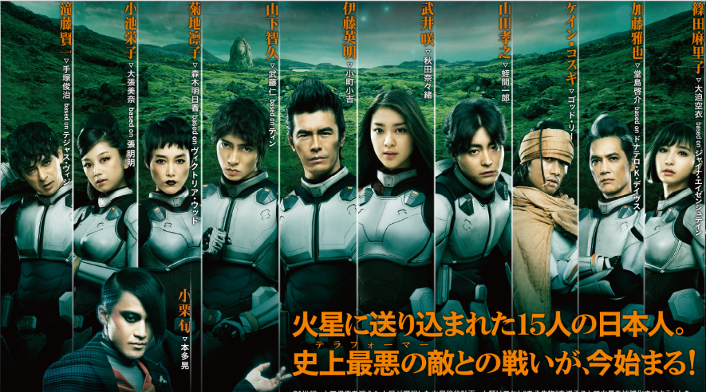 """Terraformars"" Releases Character Visuals and Trailer"