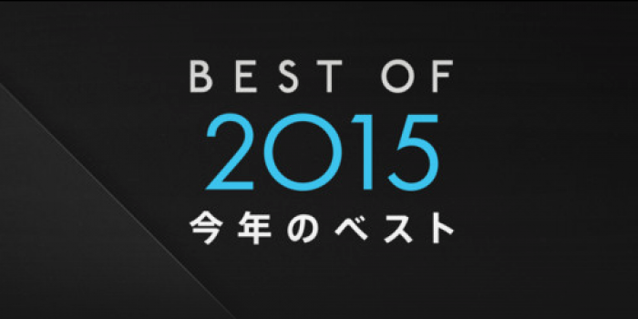 iTunes Releases Its Best of 2015 List and Top Seller Charts