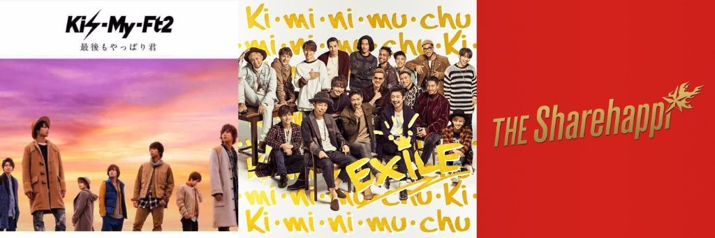 #1 Song Review: Week of 11/11 – 11/17 (Kis-My-Ft2 v. EXILE v. THE Sharehappi from Sandaime J Soul Brothers)