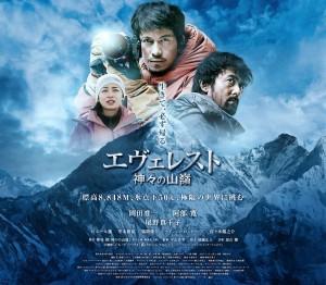 everest movie2