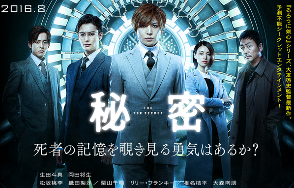 "Ikuta Toma and Okada Masaki team up for Otomo Keishi's ""Himitsu – The Top Secret"" Movie"
