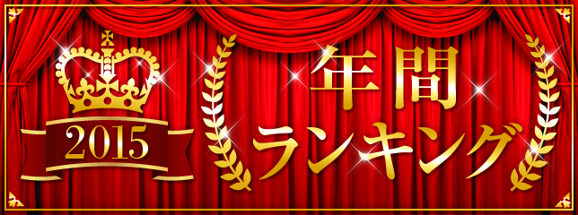 Recochoku Releases Its Year End Charts for 2015