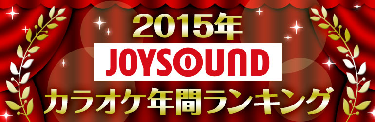 JOYSOUND Releases Its Year End Karaoke Rankings for 2015