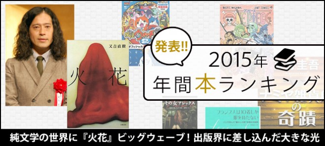 Top Selling Manga Series and Volumes in 2015