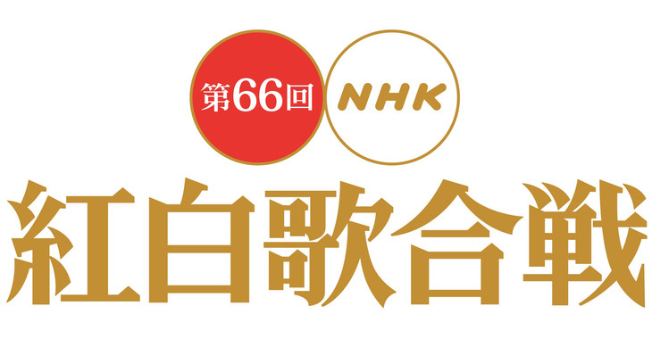 The 66th NHK Kohaku Uta Gassen Flops with Lowest Ratings in the Show's History