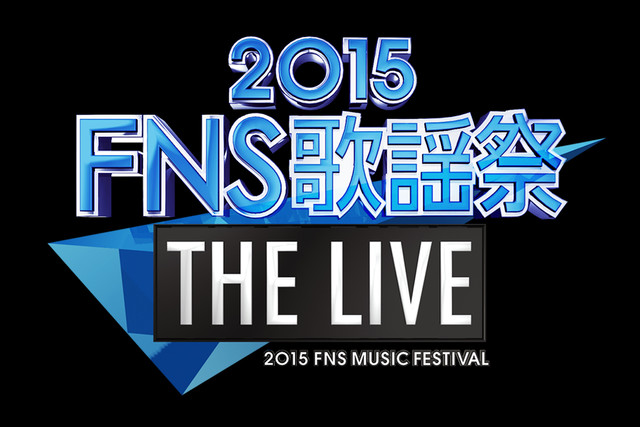 KAT-TUN, Perfume, AKB48, Sandaime J Soul Brothers, Hoshino Gen, and More Perform on 2015 FNS Kayousai THE LIVE