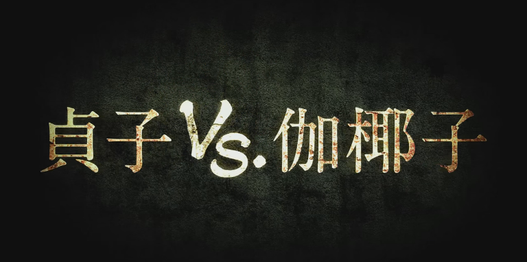 "The Ring's Sadako and Ju-on's Kayako face – off in ""Sadako vs Kayako"" Movie"