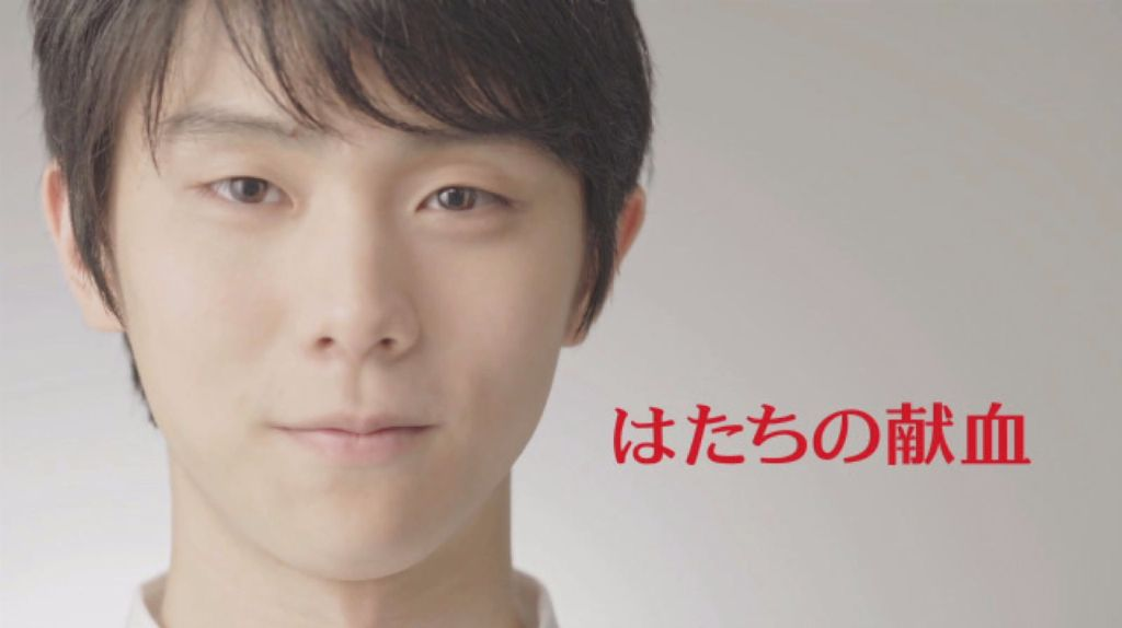 Yuzuru Hanyu Urges People to Donate Blood in New Red Cross CM
