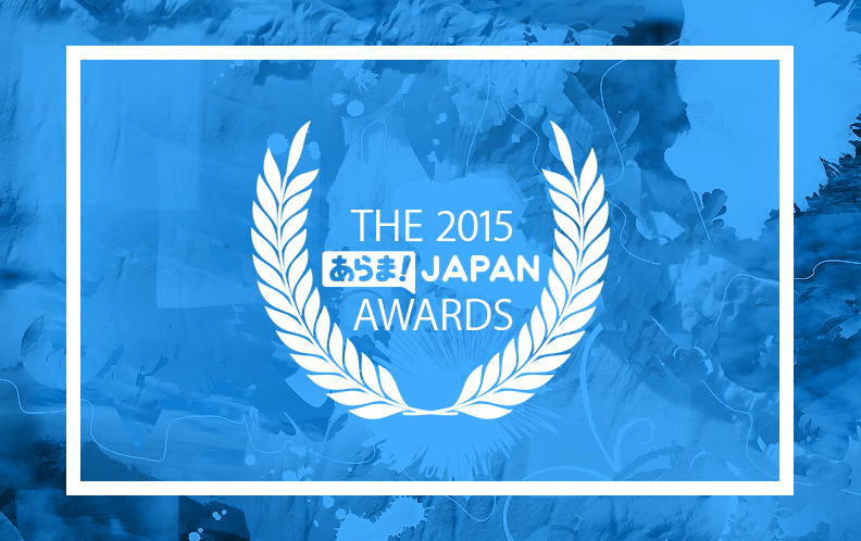 First Round of Voting for The 2015 Arama! Japan Awards
