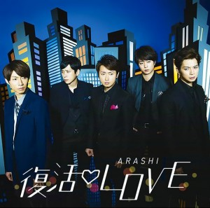 arashi1